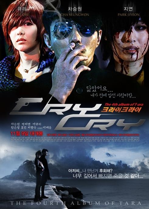 """T-ara >> Repackaged Album """"Funky Town"""" - Página 3 Poster2"""