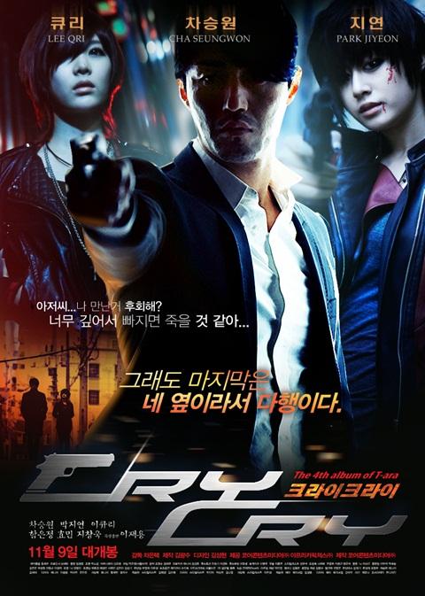 """T-ara >> Repackaged Album """"Funky Town"""" - Página 3 Poster3"""